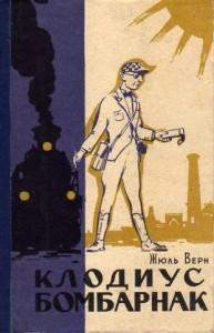 Бомбарнак1-193x300