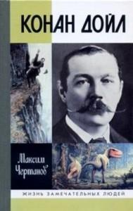 Калейдоскоп Максим-Чертанов-189x300