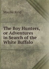Мальчики-охотники