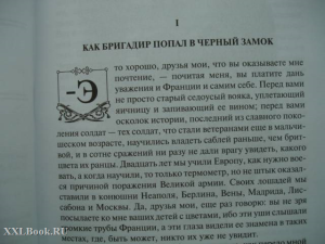 Подвиги-Бр-жер2-300x225
