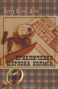 Приключения-Шерл-Холм-195x300