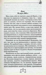Старк Манрописьмо1-184x300