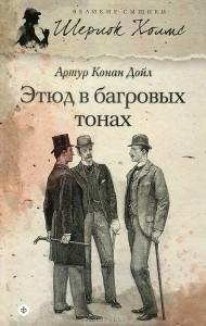 Этюд-в-багровых-тонах-190x300