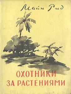 охотники-за-растениями-228x300